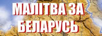 Малітва за Беларусь